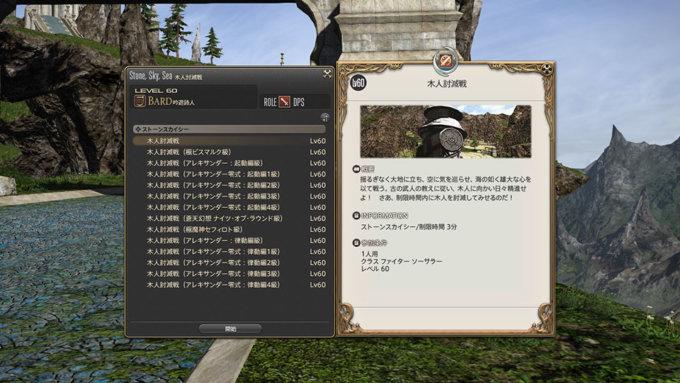 ss_stone_sky_sea_01