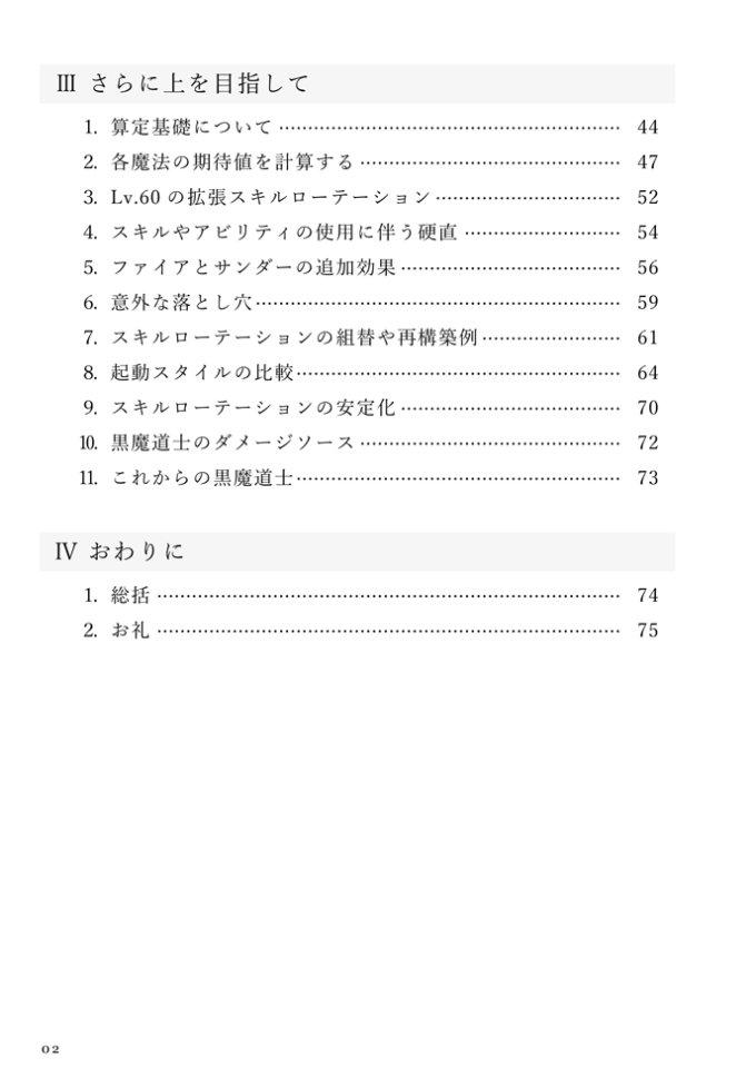 04_02_mokuzi02_96