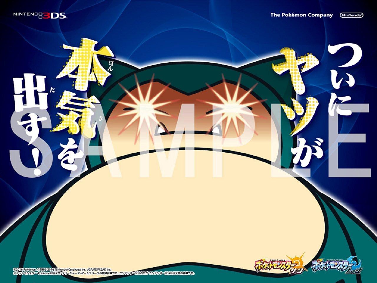 ポケモンサンムーン がついに発売 初回出荷本数が世界累計1000万本