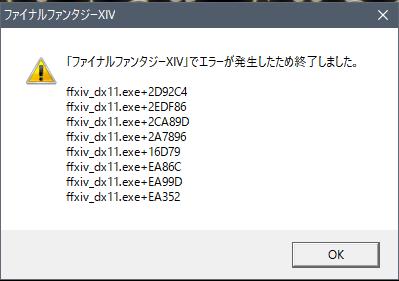 FF14】3 5から続く「PC版エラー」の暫定対処法! 「ffxiv_dx11 exe+