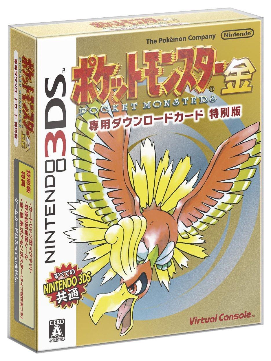 ポケモン金・銀」の3dsバーチャルコンソール版が発売! たくさんの特典が