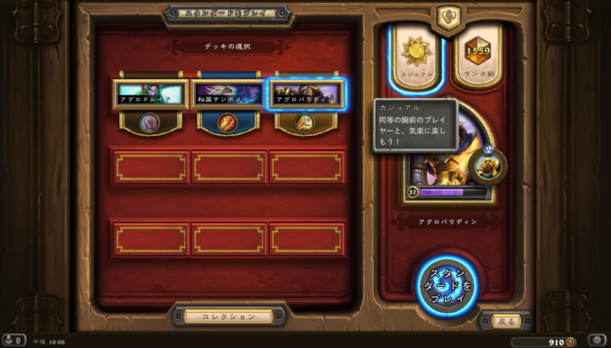 Hearthstone Screenshot 12-27-17 22.06.35