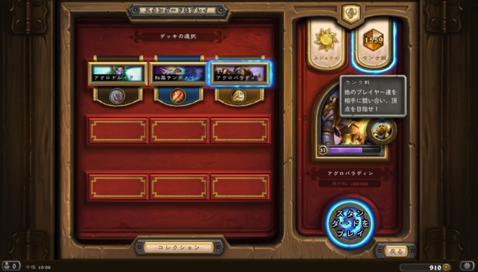 Hearthstone Screenshot 12-27-17 22.06.39