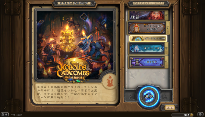 Hearthstone Screenshot 12-27-17 22.07.03
