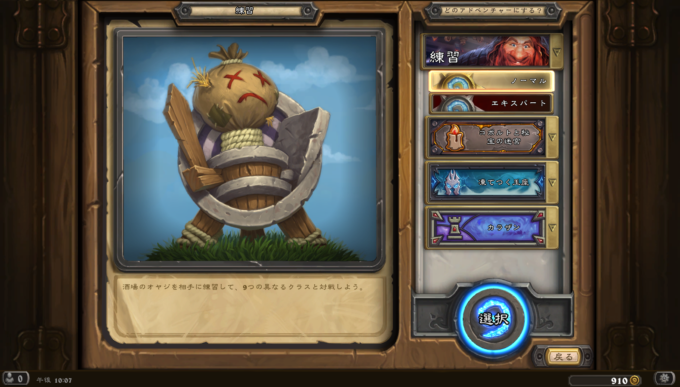 Hearthstone Screenshot 12-27-17 22.07.12