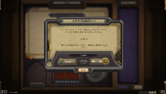 Hearthstone Screenshot 12-27-17 22.07.23