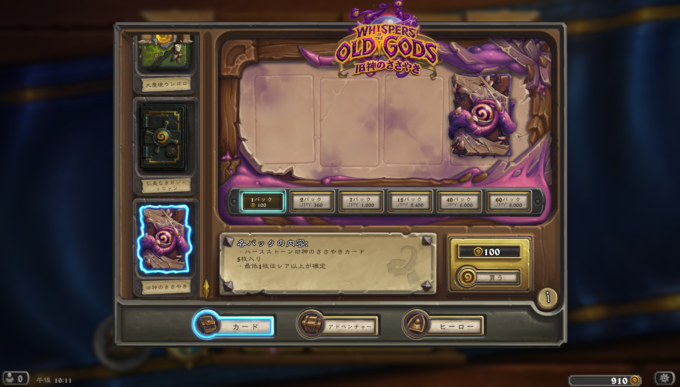 Hearthstone Screenshot 12-27-17 22.11.07