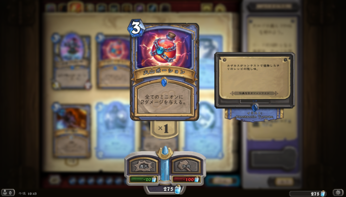 Hearthstone Screenshot 12-27-17 22.43.35
