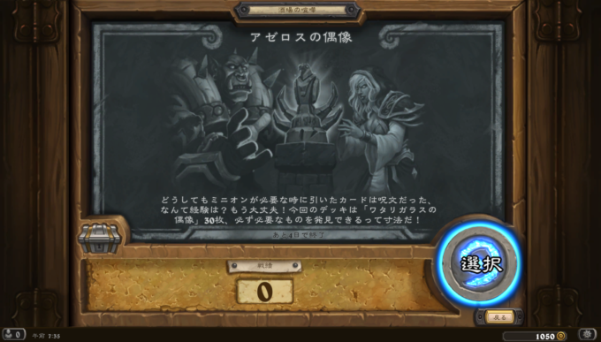 Hearthstone Screenshot 12-28-17 07.35.58