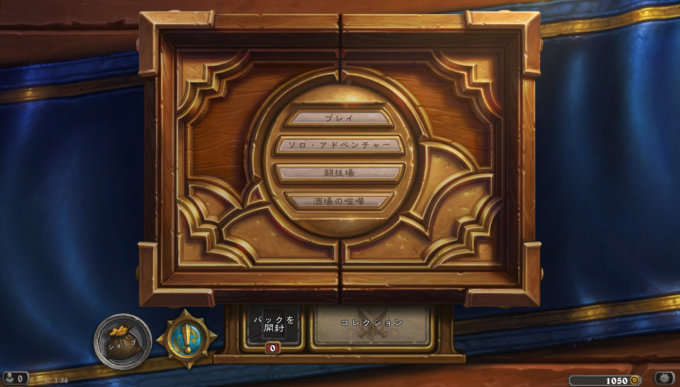 Hearthstone Screenshot 12-28-17 07.36.32