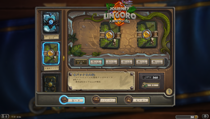 Hearthstone Screenshot 12-30-17 08.04.49