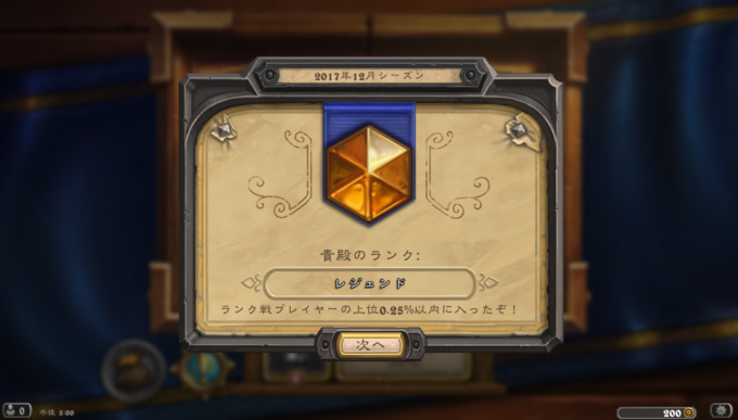 Hearthstone Screenshot 01-01-18 17.00.48
