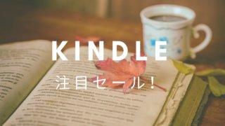 Kindle注目セール