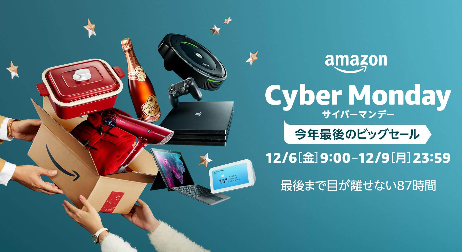 Amazon サイバー マンデー 2020